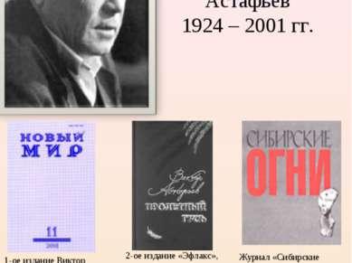 Виктор Петрович Астафьев 1924 – 2001 гг. 1-ое издание Виктор Астафьев успел у...