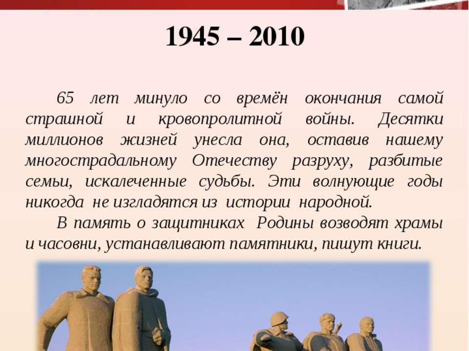 1945 – 2010 65 лет минуло со времён окончания самой страшной и кровопролитной...