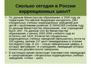 Сколько сегодня в России коррекционных школ? По данным Министерства образован...