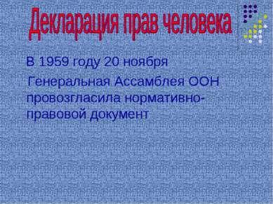 В 1959 году 20 ноября Генеральная Ассамблея ООН провозгласила нормативно- пра...
