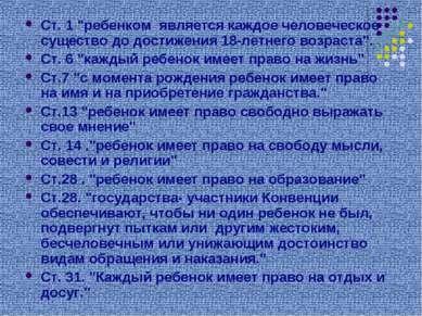 """Ст. 1 """"ребенком является каждое человеческое существо до достижения 18-летнег..."""