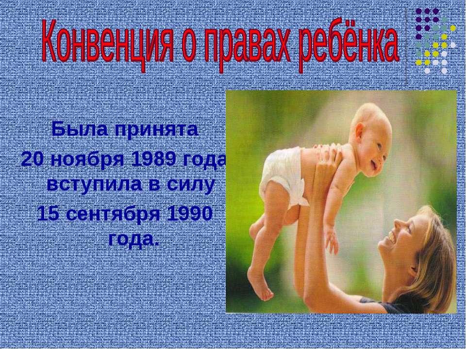 Была принята 20 ноября 1989 года, вступила в силу 15 сентября 1990 года.