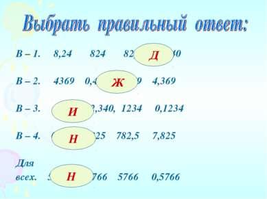 В – 1. 8,24 824 82,4 8240 В – 2. 4369 0,4369 43,69 4,369 В – 3. 123,4 12,340,...