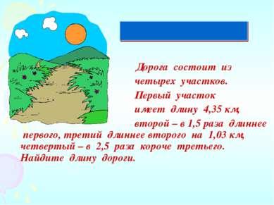 Дорога состоит из четырех участков. Первый участок имеет длину 4,35 км, второ...