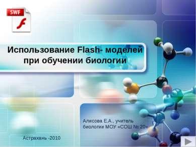 Использование Flash- моделей при обучении биологии Алисова Е.А., учитель биол...
