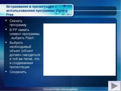 Встраивание в презентацию с использованием программы iSpring Free Скачать про...