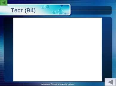Тест (В4) Алисова Елена Александровна, г. Астрахань Алисова Елена Александров...