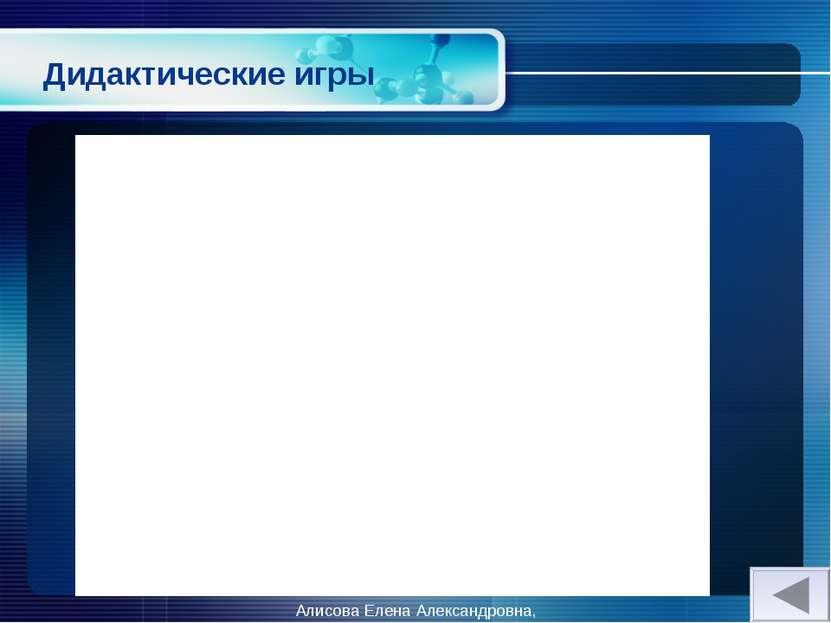 Дидактические игры Алисова Елена Александровна, г. Астрахань Алисова Елена Ал...