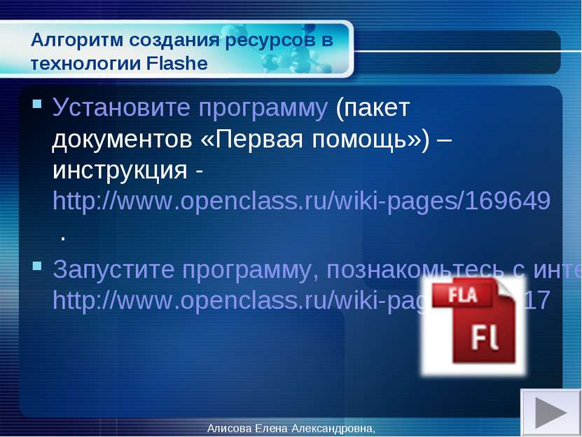 Алгоритм создания ресурсов в технологии Flashe Установите программу (пакет до...