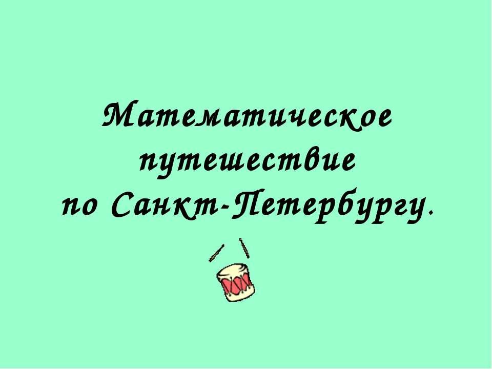 Математическое путешествие по Санкт-Петербургу.