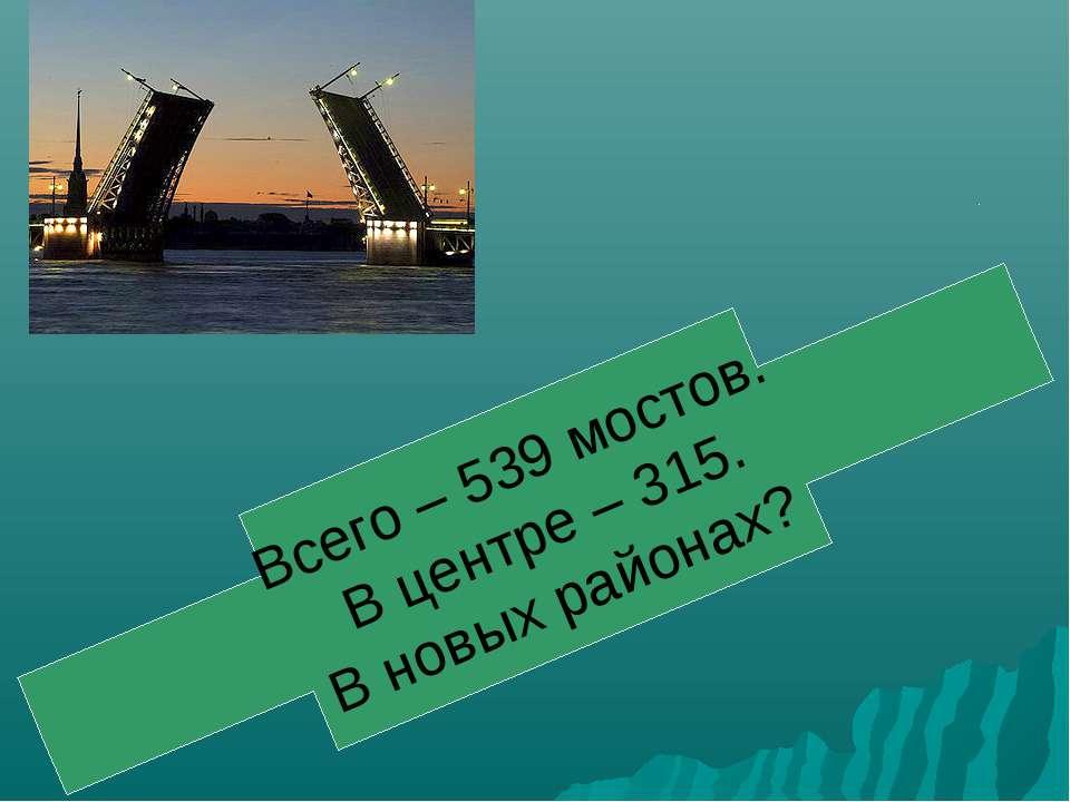 Всего – 539 мостов. В центре – 315. В новых районах?