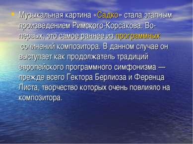 Музыкальная картина «Садко» стала этапным произведением Римского-Корсакова. В...
