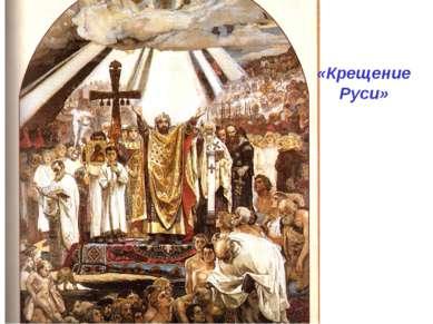 «Крещение Руси»