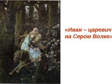 «Иван – царевич на Сером Волке»