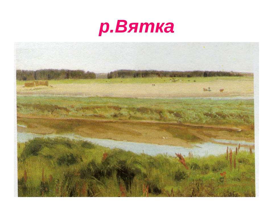 р.Вятка