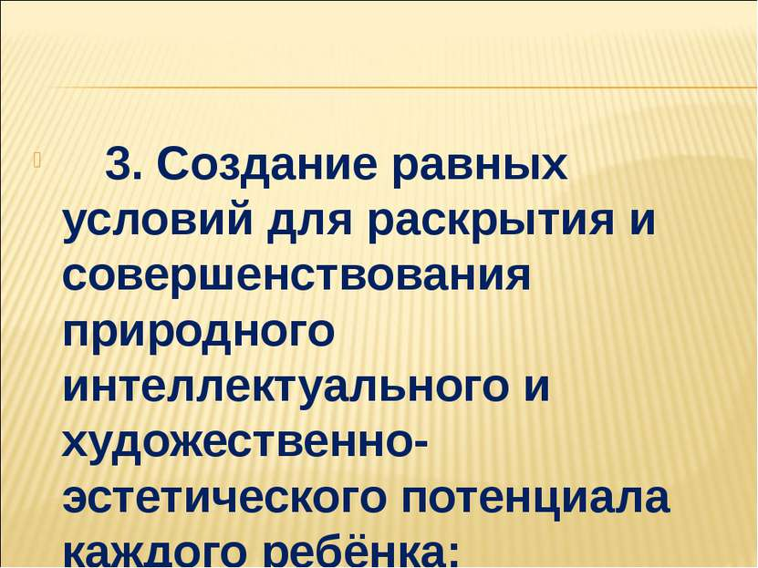 3. Создание равных условий для раскрытия и совершенствования природного ...