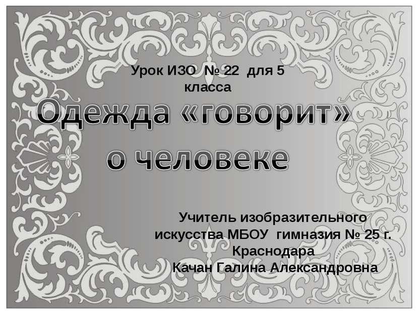 Учитель изобразительного искусства МБОУ гимназия № 25 г. Краснодара Качан Гал...