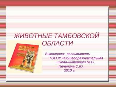 ЖИВОТНЫЕ ТАМБОВСКОЙ ОБЛАСТИ Выполнила: воспитатель ТОГОУ «Общеобразовательная...