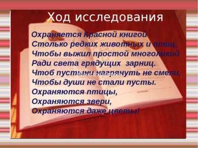 Охраняется Красной книгой Столько редких животных и птиц, Чтобы выжил простой...