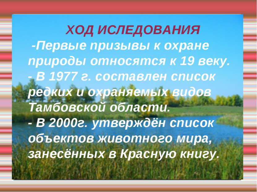 ХОД ИСЛЕДОВАНИЯ -Первые призывы к охране природы относятся к 19 веку. - В 197...