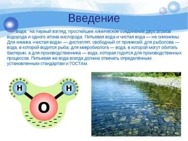 Введение Вода, на первый взгляд, простейшее химическое соединение двух атомов...