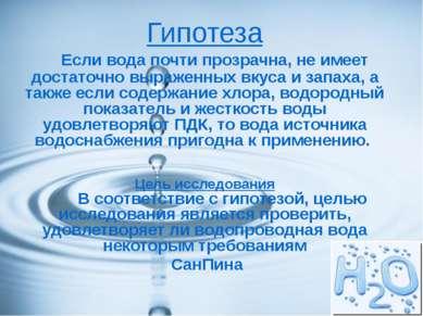 Гипотеза Если вода почти прозрачна, не имеет достаточно выраженных вкуса и за...