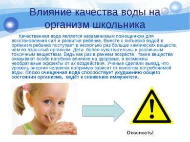 Влияние качества воды на организм школьника Качественная вода является незаме...