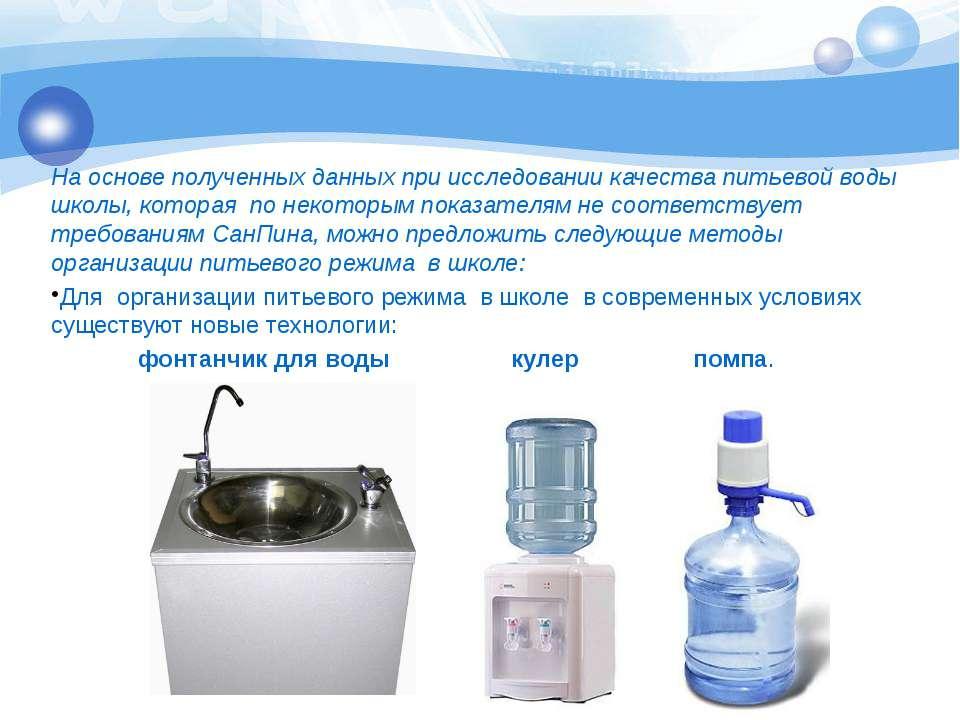 На основе полученных данных при исследовании качества питьевой воды школы, ко...