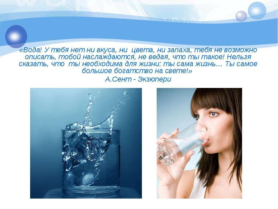 «Вода! У тебя нет ни вкуса, ни цвета, ни запаха, тебя не возможно описать, то...