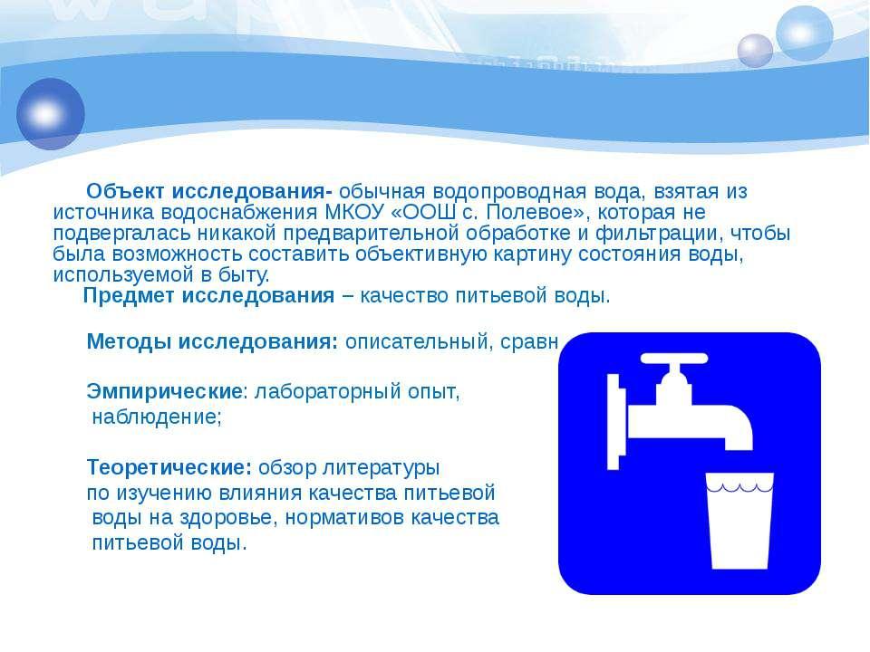 Объект исследования- обычная водопроводная вода, взятая из источника водоснаб...