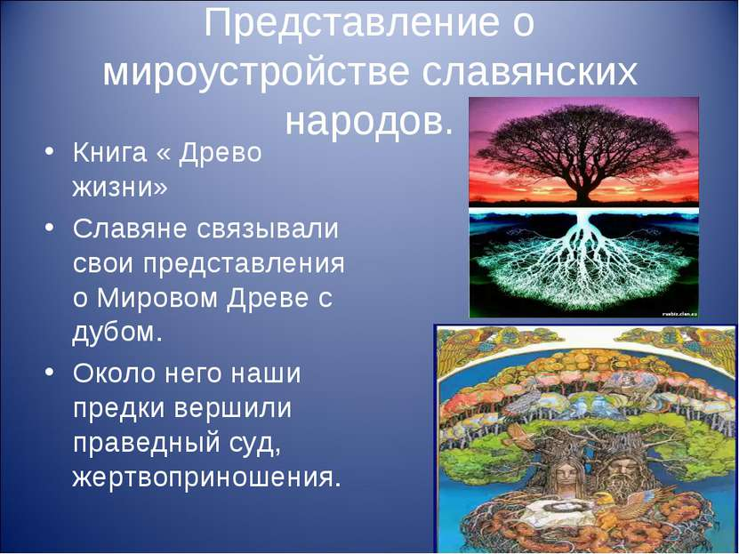 Представление о мироустройстве славянских народов. Книга « Древо жизни» Славя...