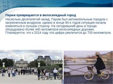 www.themegallery.com Company Logo Your Text Париж превращается в велосипедный...