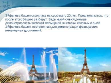 www.themegallery.com Company Logo Эйфелева башня строилась на срок всего 20 л...