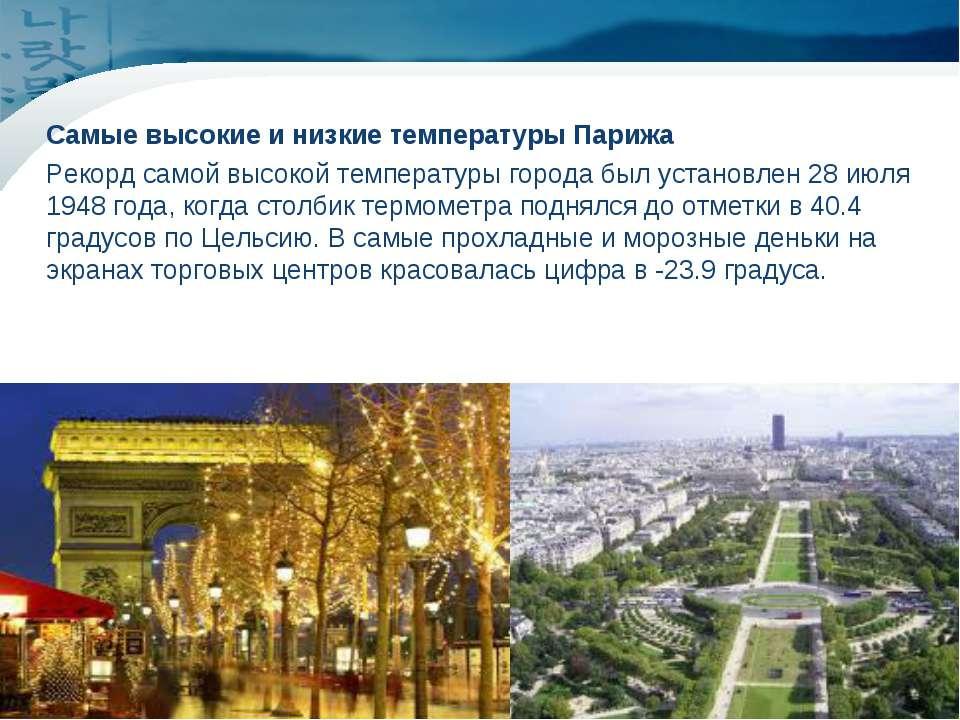 www.themegallery.com Company Logo Самые высокие и низкие температуры Парижа Р...