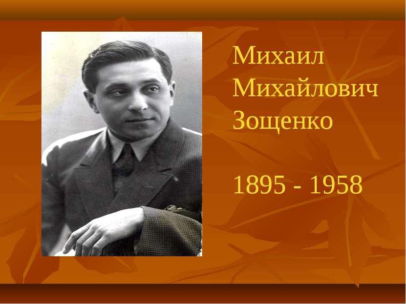 Михаил Михайлович Зощенко 1895 - 1958