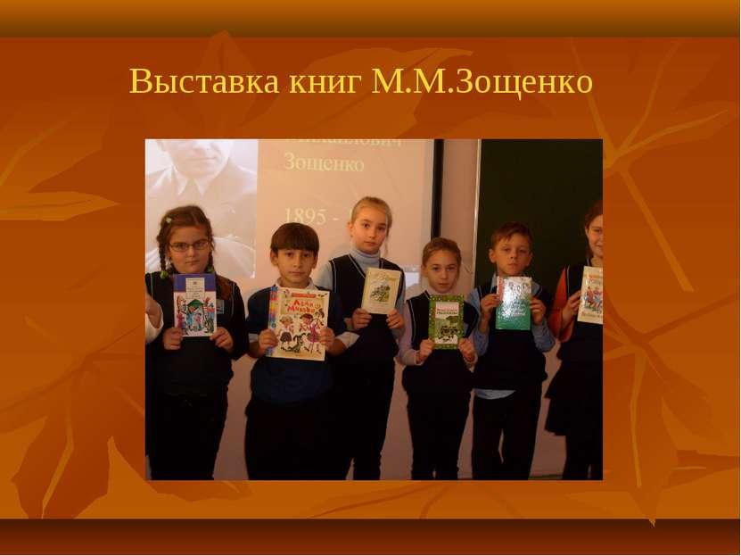 Выставка книг М.М.Зощенко
