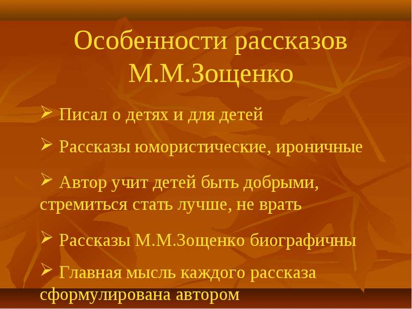 Особенности рассказов М.М.Зощенко Писал о детях и для детей Рассказы юмористи...