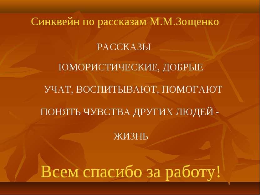 Синквейн по рассказам М.М.Зощенко РАССКАЗЫ ЮМОРИСТИЧЕСКИЕ, ДОБРЫЕ УЧАТ, ВОСПИ...