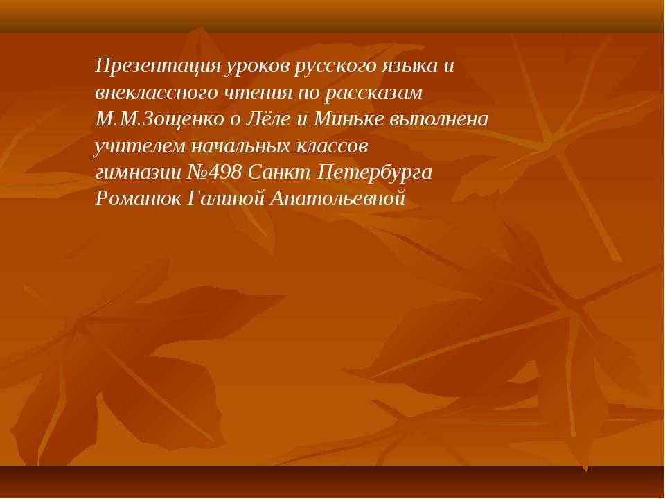 Презентация уроков русского языка и внеклассного чтения по рассказам М.М.Зоще...