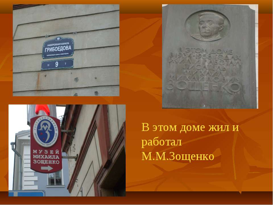 В этом доме жил и работал М.М.Зощенко
