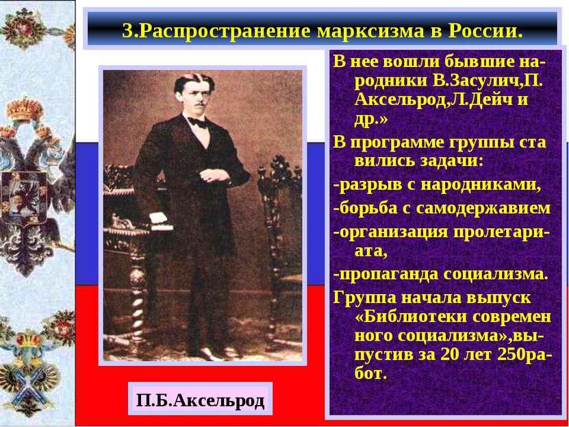 В нее вошли бывшие на-родники В.Засулич,П. Аксельрод,Л.Дейч и др.» В программ...