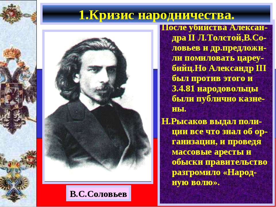 После убийства Алексан-дра II Л.Толстой,В.Со-ловьев и др.предложи-ли помилова...
