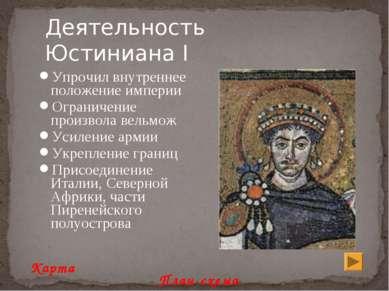Упрочил внутреннее положение империи Ограничение произвола вельмож Усиление а...