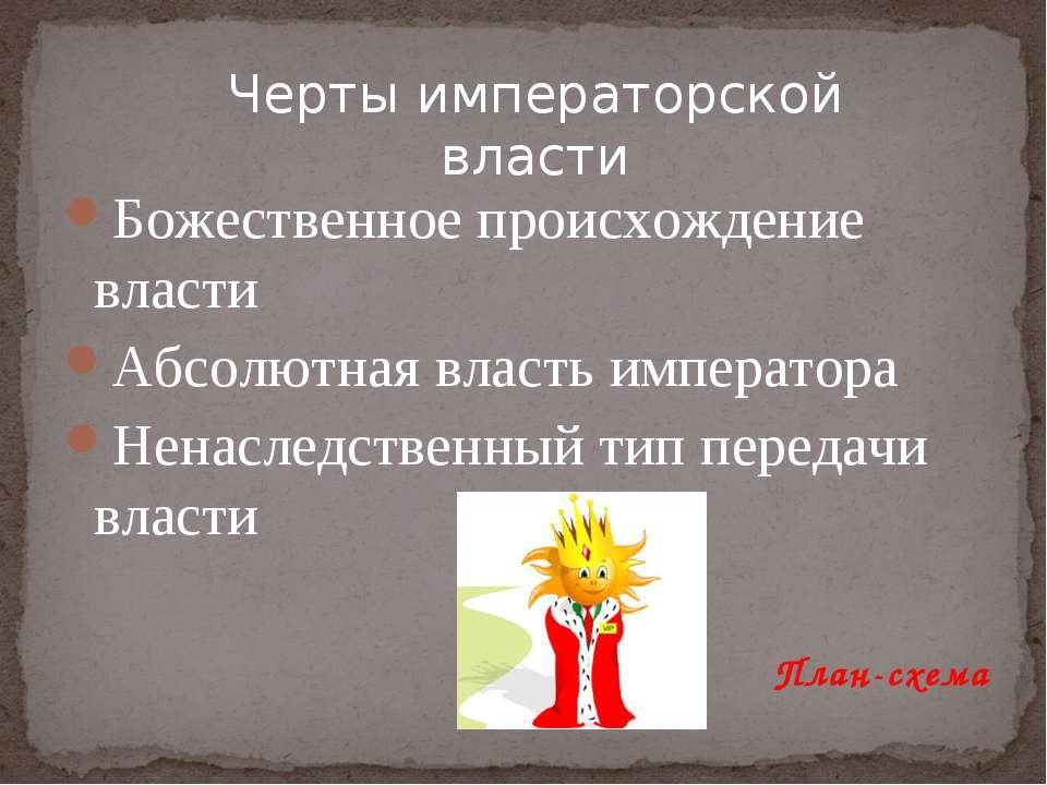 Божественное происхождение власти Абсолютная власть императора Ненаследственн...