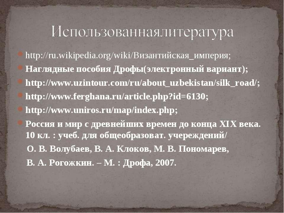 http://ru.wikipedia.org/wiki/Византийская_империя; Наглядные пособия Дрофы(эл...