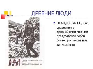 ДРЕВНИЕ ЛЮДИ НЕАНДЕРТАЛЬЦЫ по сравнению с древнейшими людьми представляли соб...