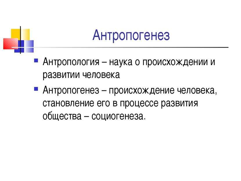 Антропогенез Антропология – наука о происхождении и развитии человека Антропо...