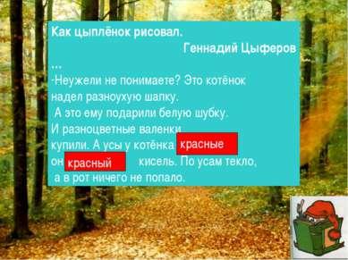 Как цыплёнок рисовал. Геннадий Цыферов … Неужели не понимаете? Это котёнок на...