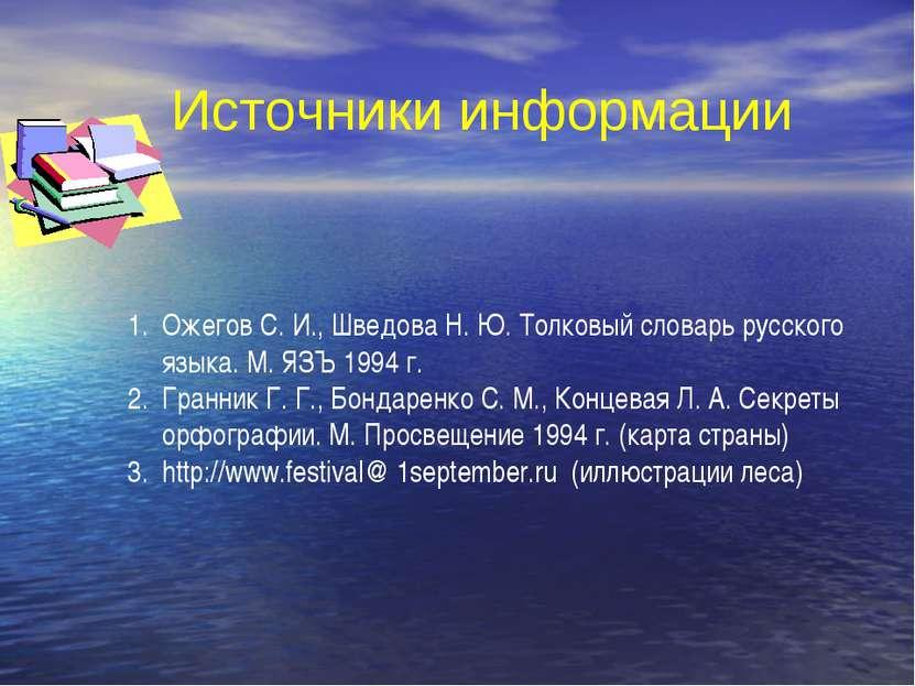 Источники информации Ожегов С. И., Шведова Н. Ю. Толковый словарь русского яз...