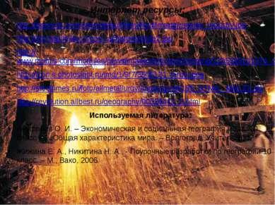 Интернет ресурсы: http://apravda.com/sites/default/files/field/image/russian_...